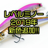 【レイドジャパン】衝撃の飛距離を実現したマグネット式重心移動ミノー「レベルミノー」に新色追加!
