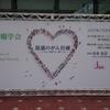 【7月27日(木)】日本臨床腫瘍学会のがん教育のシンポジウムで発表しました。