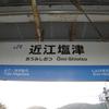 2018秋旅 -30:福井鉄道再訪と帰途