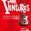 古川忠義氏による「ソロでベンチャーズ」ライブ&セミナー 開催レポート