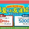 ECナビでお友達紹介キャンペーン中!会員登録とポイント交換でAmazonギフト券1000円分プレゼント!