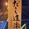 二反田醤油の「だし道楽」 出汁の自販機を初めて知りました