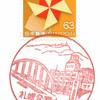 【風景印】札幌発寒十一条郵便局(2019.11.11押印)