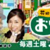 11月29日(土)テレビ愛知「おじさんぽ」春日井編オンエアです