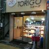 手作りパンの店 トリーゴ@京橋食べ歩き