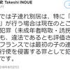 憲法学者・井上武史氏にダメ出し。未成年者略取・誘拐罪