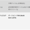 Office365 Proplusの9月更新が提供されています。