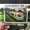 阪神×近鉄 つながって10周年記念スタンプラリーに参戦