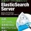 読んだ: 高速スケーラブル検索エンジン ElasticSearch Server