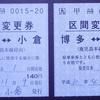 【営業規則系】 なんとも複雑な運賃計算 幽霊折尾駅の登場 新下関⇔博多の怪