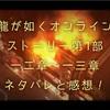 【龍オン】龍が如くオンライン 第1部 十二章〜十三章ネタバレと感想