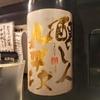 [ジブリ酒]醸し人九平次 >トエト(風の谷のナウシカ)