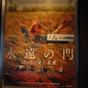 『永遠の門 ゴッホの見た未来』 ジュリアン・シュナーベル:脚本・編集・監督
