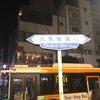 【♯8】大久保通り(東京都新宿区)/通称道路名標識探訪