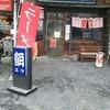 🍜✨極太濁流ラーメン食べた🎵麺500グラムまで無料です☀蟹江のおすすめラーメン🍜