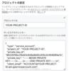 Google Cloudインテグレーション