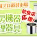 【広告】楽天市場の業務用プロ道具市場