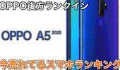 OPPOは8位登場 今売れているスマートフォン実売台数ランキング【BCN】2020年9月21日