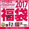 毎年大人気☆パルガントン ビンゴバッグ2017【福袋】 発売開始!
