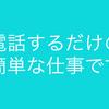電話で尖閣を守れると思っている夢想家集団・菅政権