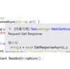 async、awaitそしてTaskについて(非同期とは何なのか)