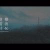 欅坂46「避雷針」を考察する 生きづらさを感じている人に向けた曲