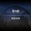 【FGO】第七の聖杯 絶対魔獣戦線 バビロニア【第9節 魔獣母神 9-1】