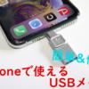 【レビュー】iPhoneの容量不足で困ってる時に便利なUSBメモリ!「Kingston Bolt Duo」