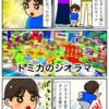 (8/15追記あり)「トミカ博 in YOKOHAMA 2019」直前 ‼︎ 「トミカ博 in YOKOHAMA 2018」の振り返り
