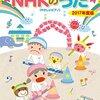 (「ぱんぱかぱんぱんぱーん」も掲載!)やさしいピアノ『こどもとうたう NHKのうた』の最新版が10月30日に発売
