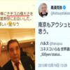 高須クリニック院長、高須克弥氏のナチス礼賛と歴史修正主義 - つか、アジア人なのに白人至上主義者っておかしくね !?