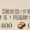 艦これ 任務「最精鋭甲型駆逐艦、特訓始め!」