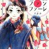 昭和ファンファーレ(2) (BE・LOVEコミックス) / リカチ (asin:B078NP9KBZ)