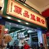 豆関連製品がおいしい店「公和荳品廠」の2階席♪ 香港・深水埗