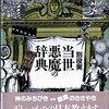 41回目「当世 悪魔の辞典」(別役実:朝日文芸文庫)
