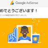 2017年Google AdSenseに審査期間1日で合格しました