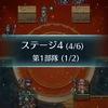 連戦トライアル外伝11~12 ルナティックに挑戦! ~ステージ4~