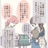 ぼのこと女社会2【第96話-2】