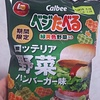 カルビーがベジたべるロッテリア野菜ハンバーガー味を発売した本当の狙いとは?