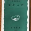桑原武夫「文学入門」(岩波新書)