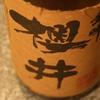 『金峰 櫻井』厳選された黄金千貫をしっかり磨いて造る芋焼酎。まろやかな口当たりが秀逸。