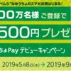 ゆうちょPay デビューキャンペーンで現金500円をもらおう!5月8日から先着100万名!