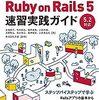 【備忘録】Railsでcheck_box_tagがfalseのときもパラメータを飛ばしたい