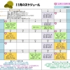 GR姫路の11月スケジュール