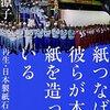 海外での日本理解を深めるため、国の予算で100冊を英訳出版