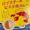 カレー食べ比べ ~はらぺこ食堂 ロブスターのビスク風カレー~