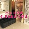 【保存版】タイ・バンコクの授乳室&おむつ替え台まとめ