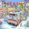 息子と読んだクリスマスの絵本(2・3歳向け)