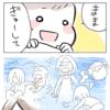後悔して涙⋯ママの1番幸せな時間【イライラする日 その②】