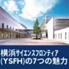 横浜サイエンスフロンティア中学の7つの魅力